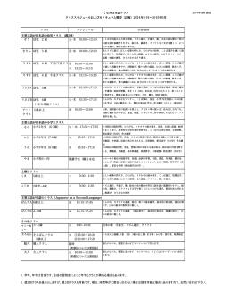 2014-2015 クラススケジュール予定 授業内容