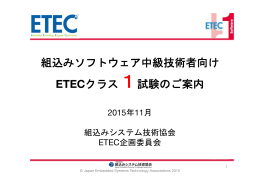 ETECソフトウェア技術者試験クラス1試験について