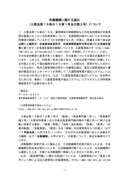 所属機関に関する届出 (入管法第19条の16第1号及び第2号)について