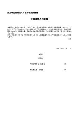 所属機関の同意書 - 科学技術振興機構
