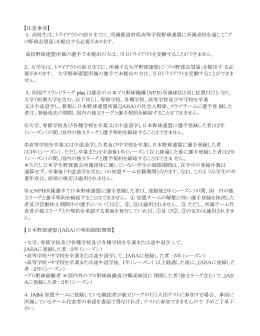 【注意事項】 1.高校生は、トライアウトの前日までに、所属都道府県高等