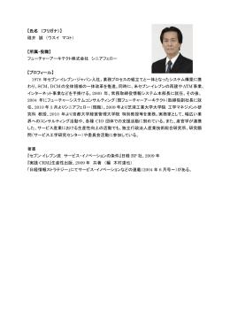 碓井 誠 (ウスイ マコト) 【所属・役職】