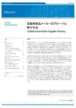 自動車部品メーカーのグローバル 格付手法 Global