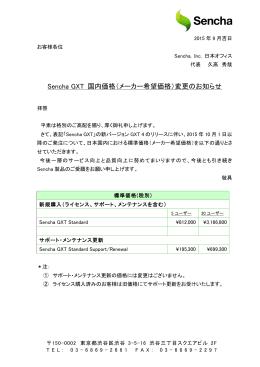 Sencha GXT 国内価格(メーカー希望価格)変更のお知らせ