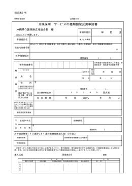 介護保険 サービスの種類指定変更申請書
