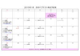 2015年1月 志村バプテスト教会予定表