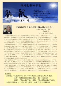 「東海地区と日本の伝道と教会形成のために」