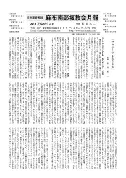 日本基督教団 麻布南部坂教会月報