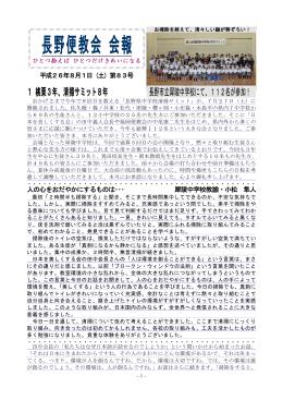 長野便教会 会報83号