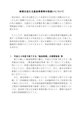終期を迎える基金事業等の取扱いについて (PDF : 115KB)