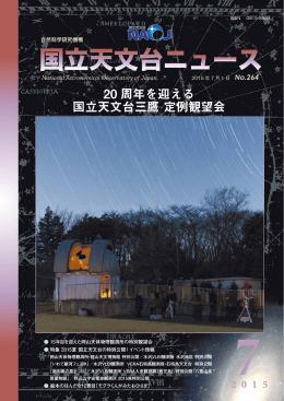 20 周年を迎える 国立天文台三鷹 定例観望会