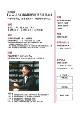 「人口 2/3 激減時代を迎える日本」