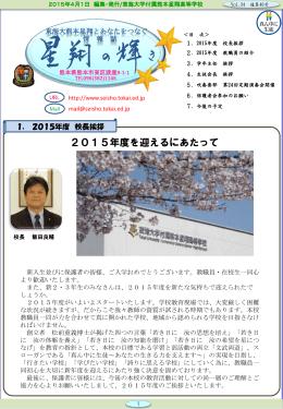 2015年度を迎えるにあたって - 東海大学付属熊本星翔高等学校
