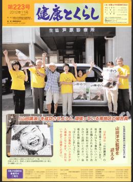 山田洋次監督を 迎える - 和歌山中央医療生活協同組合