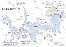 奥多摩湖 観光マップ