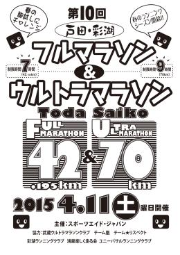 第10回戸田・彩湖フルマラソン&ウルトラマラソン