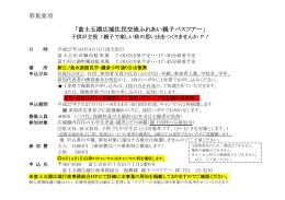 募集要項 - 富士五湖広域行政事務組合