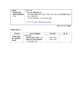 [法務省] (大阪矯正管区) 播磨社会復帰促進 センター 675