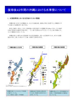 復帰後42年間の沖縄における水事情について