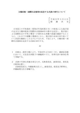 主権回復・国際社会復帰を記念する式典の挙行について 平成25年3月