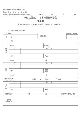 復帰届(PDF)ダウンロード