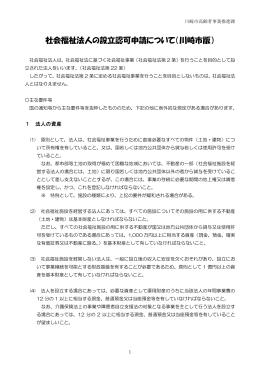 社会福祉法人の設立認可申請について(川崎市版)