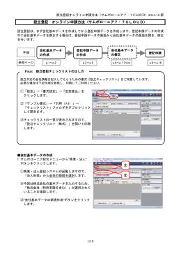 設立登記 オンライン申請方法(サムポローニア7・7CLOUD)