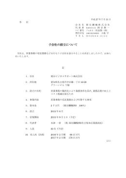 子会社の設立について(2015/7/31 114KB)