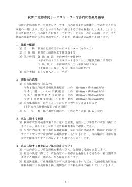 秋田市北部市民サービスセンター庁舎内広告募集要項