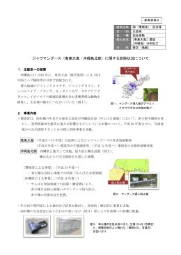 ジャワマングース(奄美大島・沖縄島北部)に関する防除状況