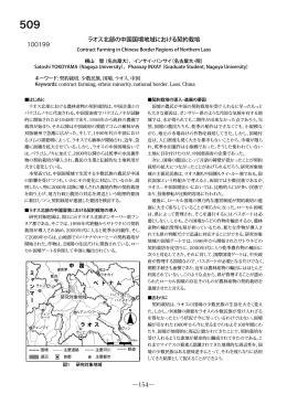 100199 154   ラオス北部の中国国境地域における契約栽培