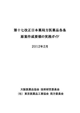 第十七改正日本薬局方医薬品各条 原案作成要領の