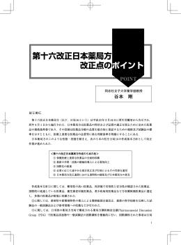 第十六改正日本薬局方 改正点のポイント