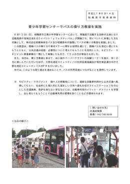 バス乗り方教室の実施について(PDF形式 63.8KB)