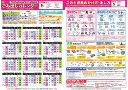 ごみの分け方(PDF:2064KB)