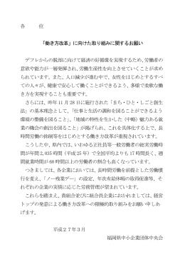 働き方改革 - 福岡県中小企業団体中央会