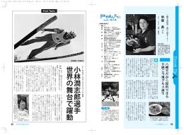 小 林 潤 志 郎 選 手 世 界 の 舞 台 で 躍 動