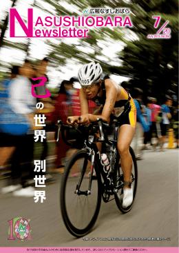 7 NASUSHIOBARA ewsletter 世 界 別 世 界