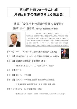 第38回世日フォーラム沖縄 「沖縄と日本の未来を