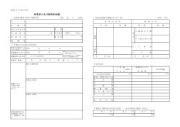 (平成27年度) 事業拡大及び雇用計画書(PDF形式:42KB)