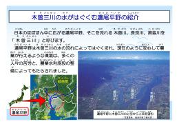 木曽三川の水がはぐくむ濃尾平野の紹介