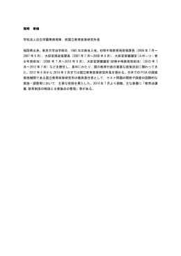 尾﨑 春樹 学校法人目白学園専務理事,前国立教育政策研究所長 福岡