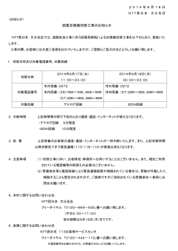 2014年8月18日因尾交換機切替工事のお知らせ