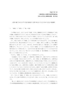 人間の敵であるはずの鬼や幽霊が人間の味方になる日本の文化の協調性