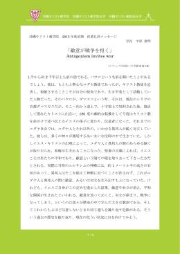 沖縄キリスト教学院2015年度前期終業礼拝メッセージ 学長 中原俊明