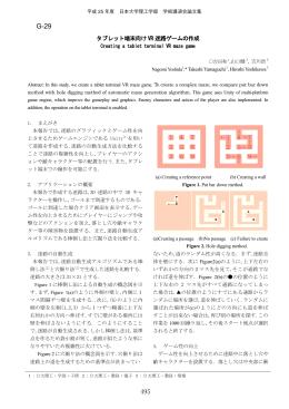 G-29 - 日本大学理工学部