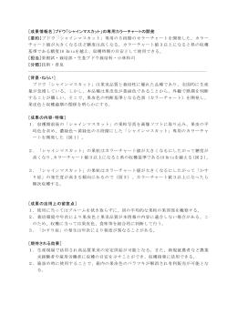 [成果情報名]ブドウ「シャインマスカット」の専用カラーチャートの開発