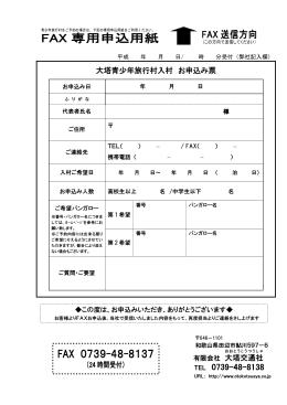FAX 専用申込用紙 FAX 0739-48-8137