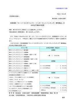 スーパーOKダイレクト(インターネットバンキング)専用商品