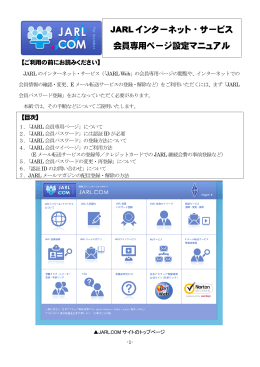 JARL インターネット・サービス 会員専用ページ設定マニュアル